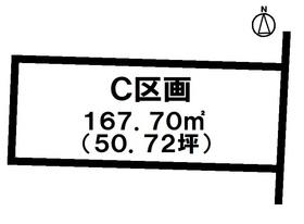 【間取り】 【土地面積:約50坪】現況更地。建築条件なし!他3区画あり。合わせて購入も可!お問い合わせください!