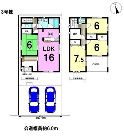 クレイドルガーデン 名古屋市南区砂口町第1 全3棟 3号棟 新築一戸建て