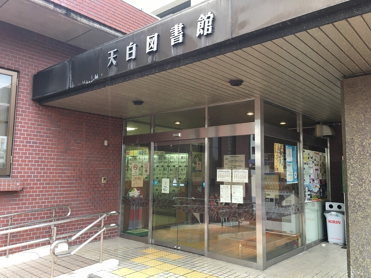 図書館 ログイン 市 名古屋