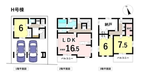 メルディア名古屋市中川区横堀町2丁目 全9棟 H号棟 新築一戸建て