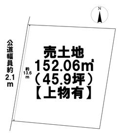 ●名古屋市港区小賀須2丁目 建築条件無し土地