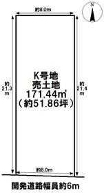 ●大治町西條七反田 全13区画 K号地 建築条件なし土地