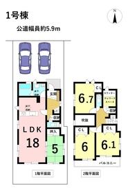 ブルーミングガーデン名古屋市港区茶屋新1田6期 西茶屋1丁目 全4棟 1号棟 新築一戸建て