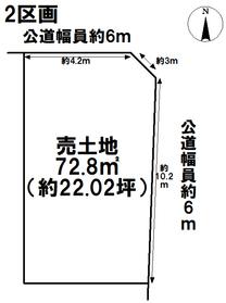 名古屋市中川区西日置第2期 全2区画 2号地 建築条件なし土地