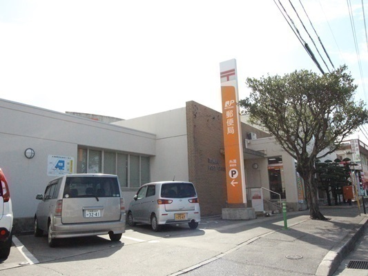 郵便局徒歩11分(約850m)