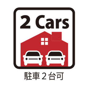 名古屋市港区秋葉20-1期 全6棟 2号棟 新築一戸建て