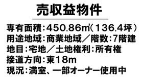 【間取り】 年間賃料収入約492万円!エレベーター有!駐車場有!高容積率!タウンプラザかねひで曙店まで徒歩4分!