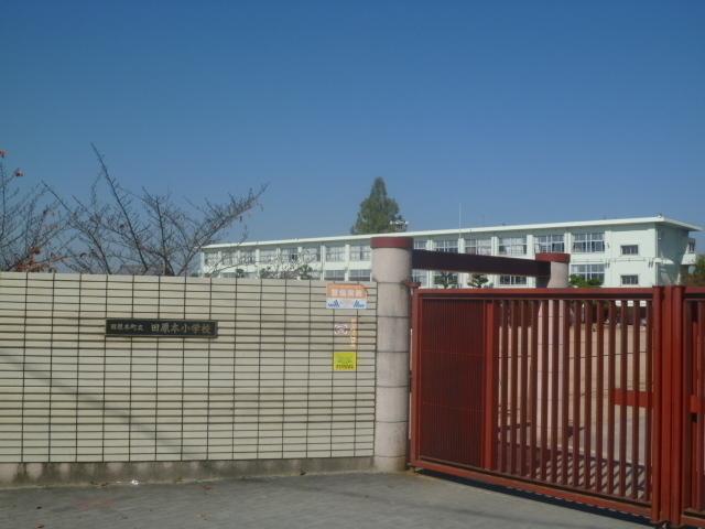 小学校徒歩8分(約600m)