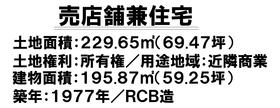 【間取り】 現在賃貸中。RCB造!3階建8LDK!駐車場2台!バス・トイレ2ヶ所!国道58号までアクセス良好!