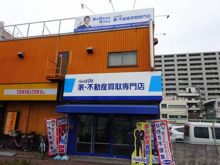 ハウスドゥ!家・不動産買取専門店 堺駅前通り店の外観画像