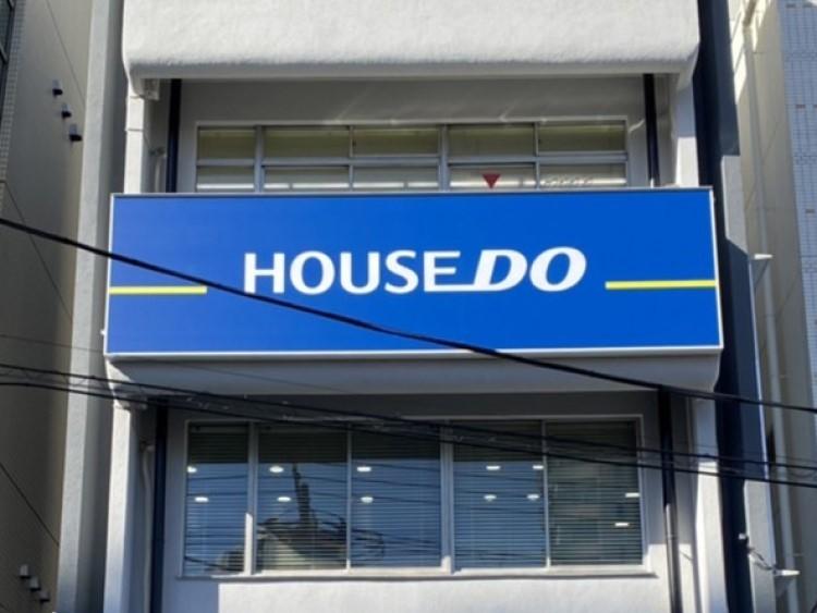 ハウスドゥ!横須賀中央店の外観画像