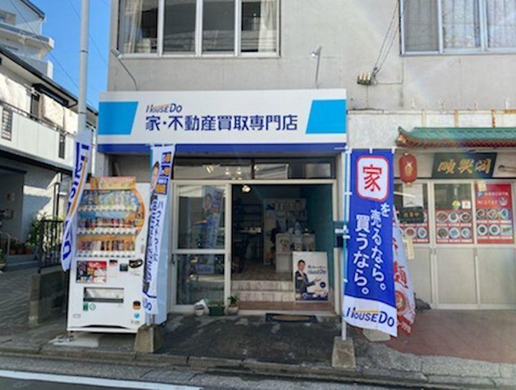 ハウスドゥ 家・不動産買取専門店 箱崎駅前の外観画像