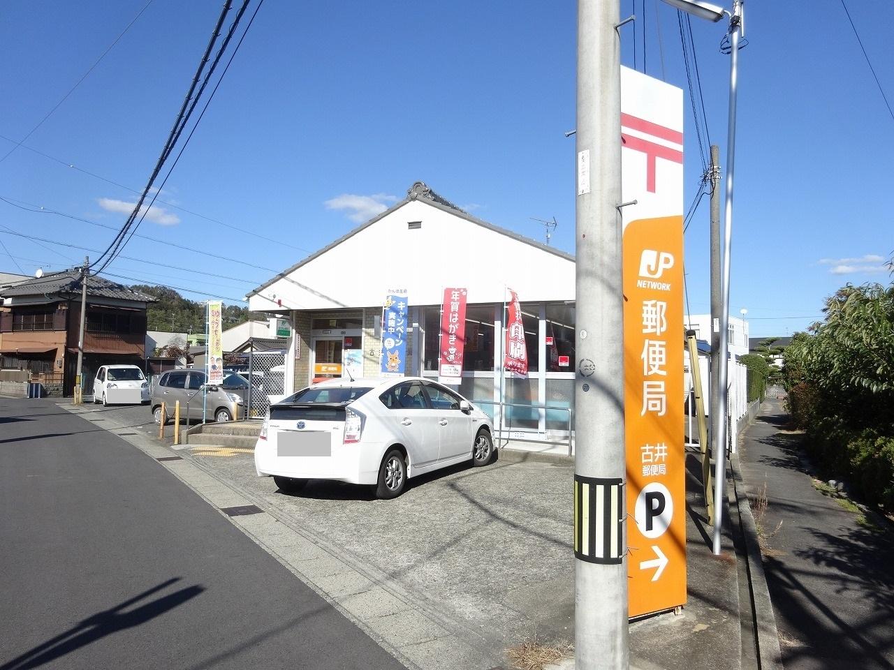 郵便局徒歩12分(約900m)