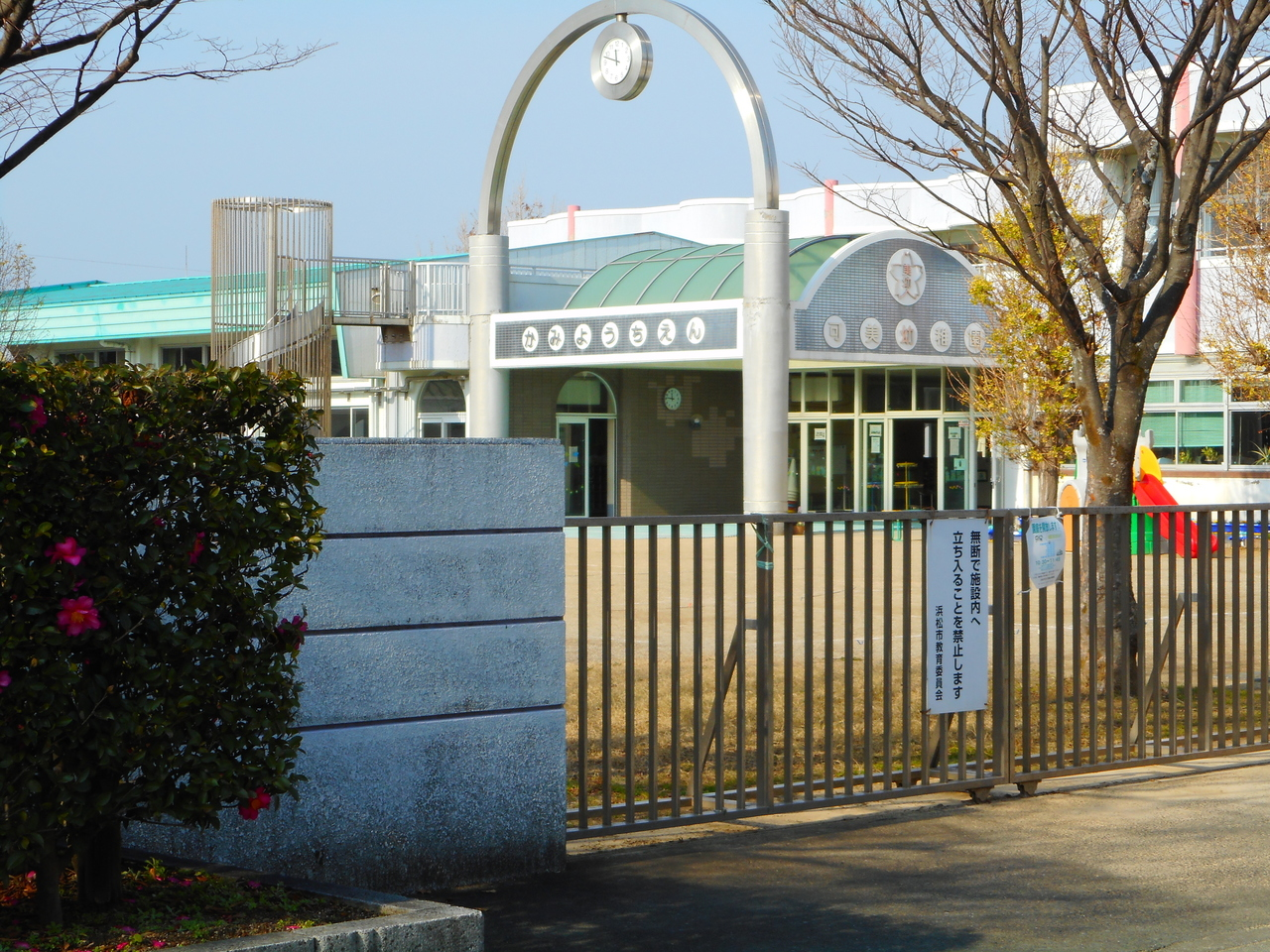 浜松市教育委員会