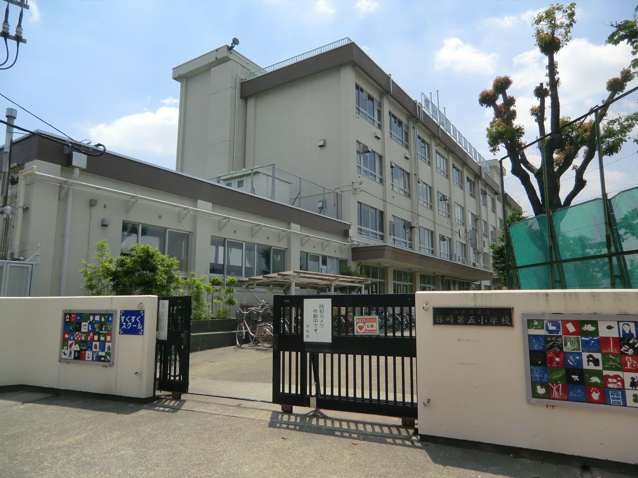 篠崎 第 四 小学校
