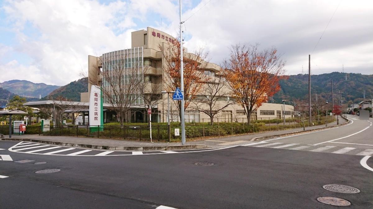 亀岡 市立 病院