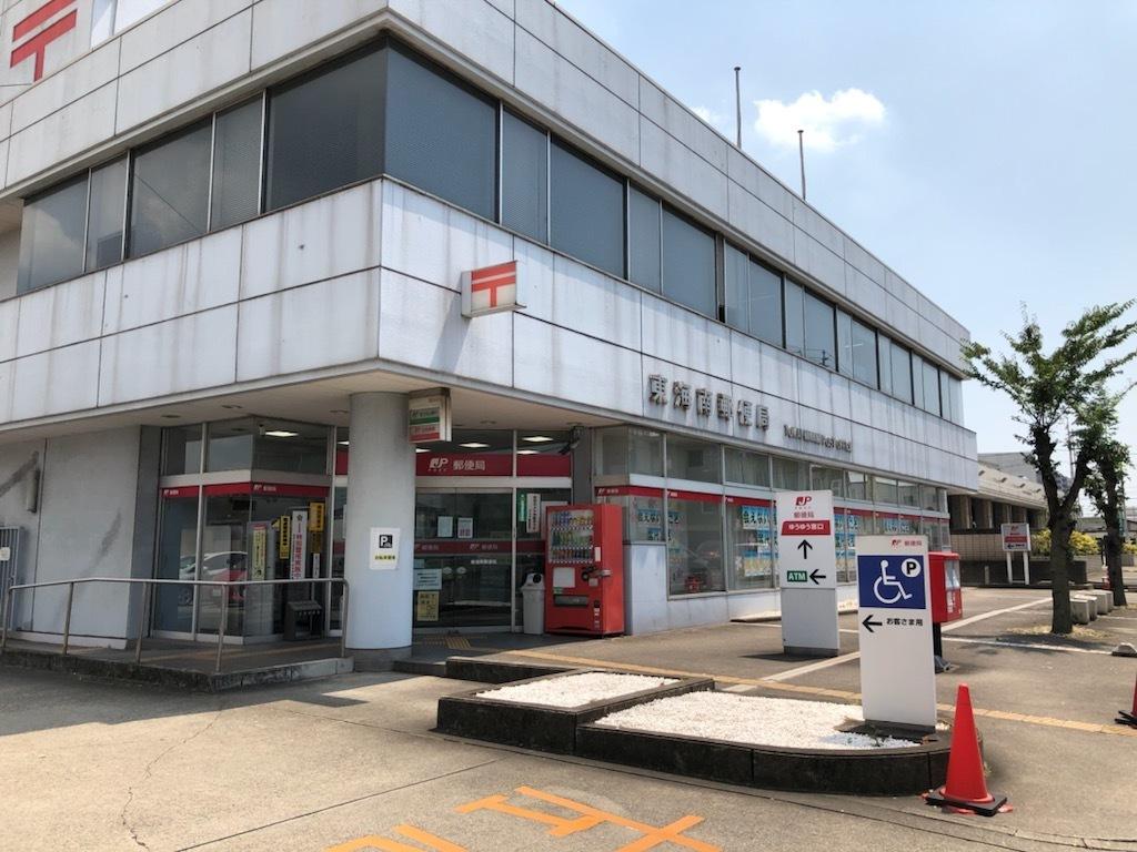 郵便局徒歩10分(約800m)